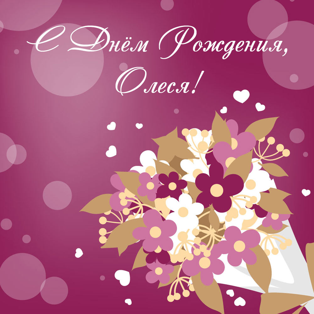 Розовая иллюстрация с цветами и надписью с днем рождения, Олеся!