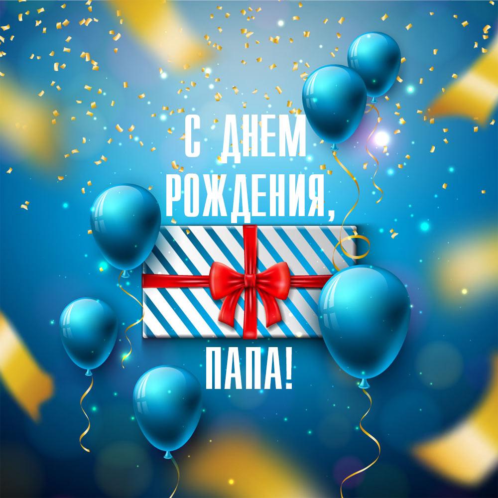 Голубая открытка с днем рождения папа с воздушными шарами.