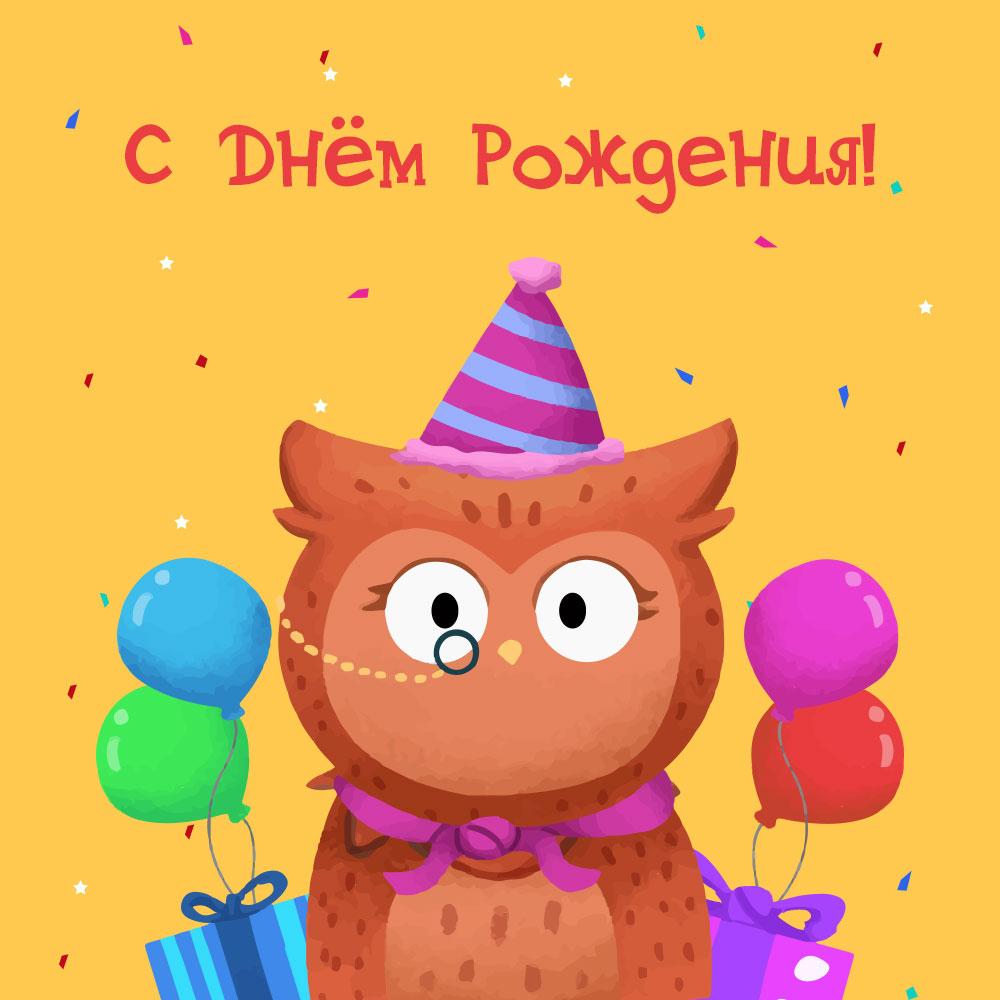 Жёлтая открытка с днём рождения ребёнка с мультяшной совой в шляпе для вечеринок.