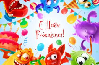 Графическая открытка с днем рождения ребенку мальчику со смеющимися монстрами и воздушными шарами.