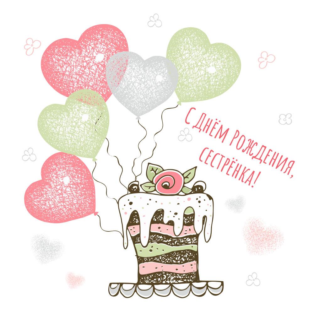Пирожное и воздушные шары сердечками сестре с надписью с днем рождения.