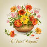 Красивая открытка цветы в корзине на день рождения.