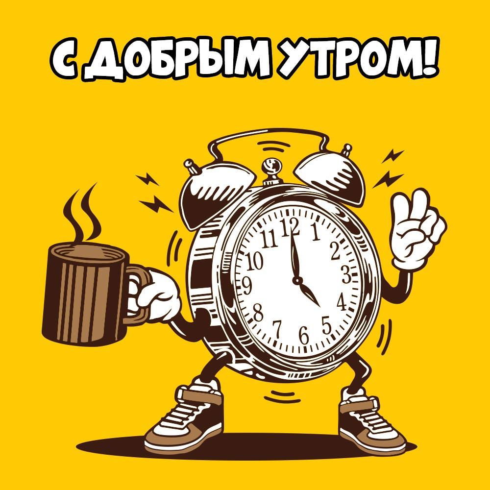 Жёлтая открытка с добрым утром ретро будильник в ботинках с кружкой в руках.