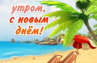 Открытка с новым утром с новым днем шезлонги под зонтиком на морском пляже с пальмой.