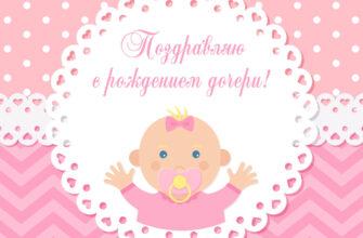 Розовая открытка с рождением ребенка дочки с текстом к ажурном круге.