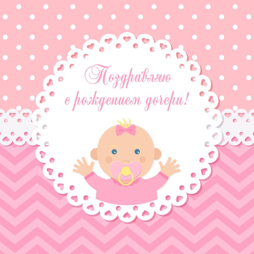 Розовая открытка с текстом поздравляю с рождением дочери в ажурном круге.