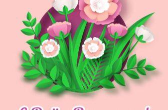 Розовая открытка цветы ко дню рождения.