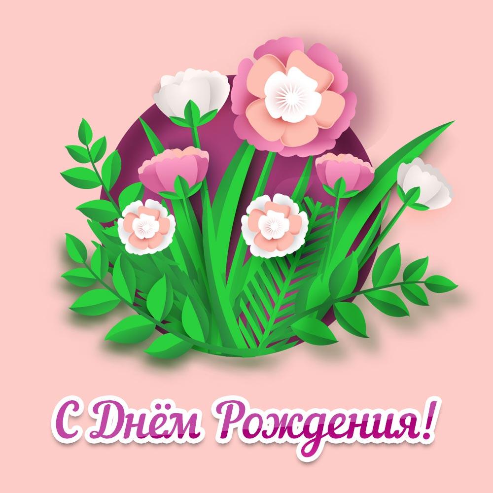Цветы в розовой рамке ко дню рождения.
