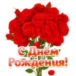 Открытка букет красных роз женщине коллеге.