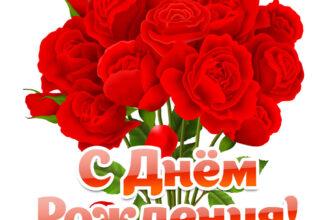 Открытка женщине коллеге на день рождения с букетом красных роз.