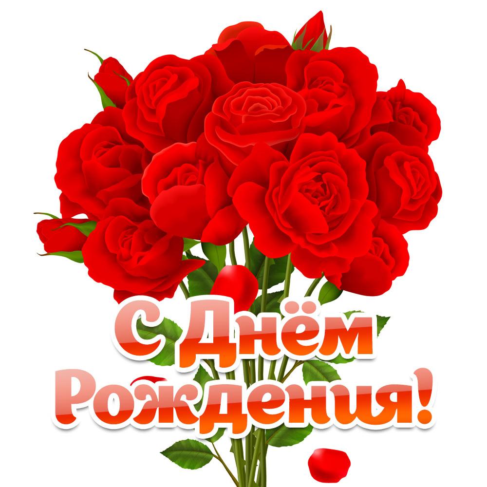 Открытка с букетом красных роз на день рождения для женщин.