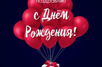 Поздравительная открытка на день рождения мужчине с красными воздушными шарами на чёрном фоне.