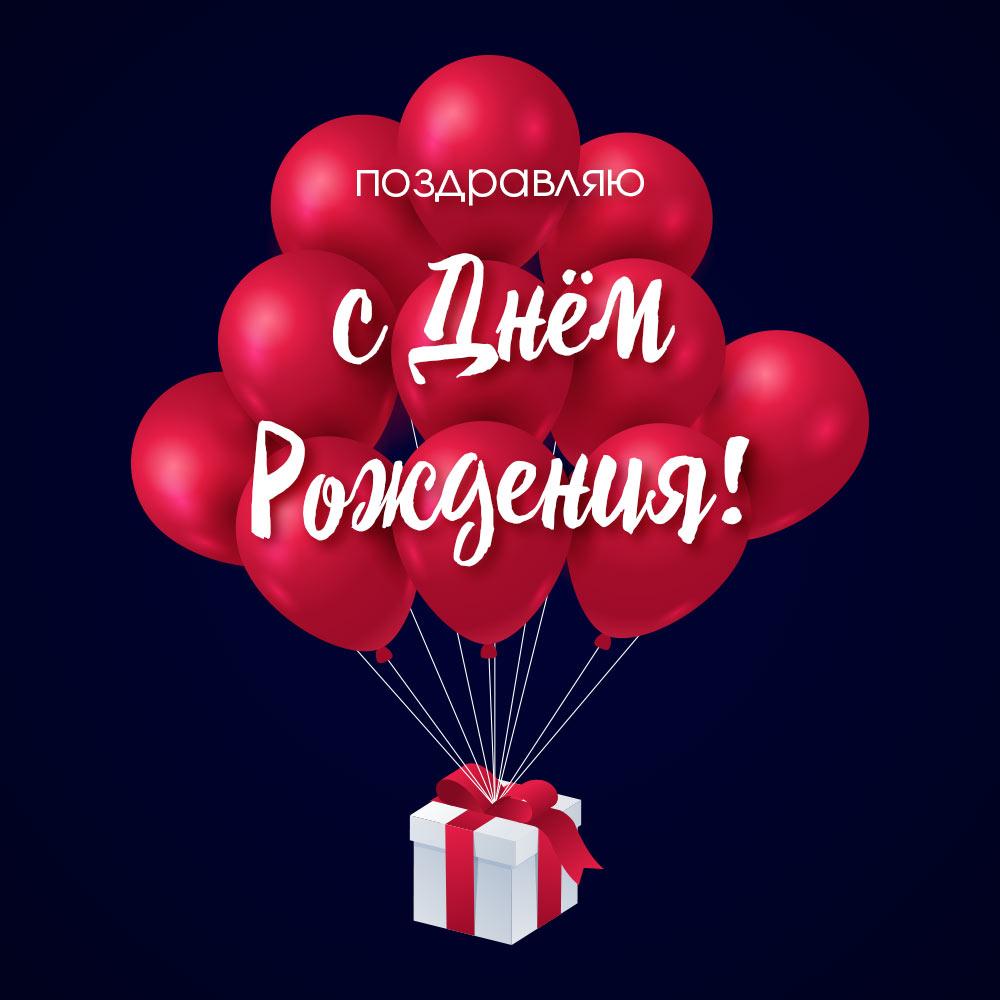 Чёрная открытка с красными воздушными шарами на день рождения.