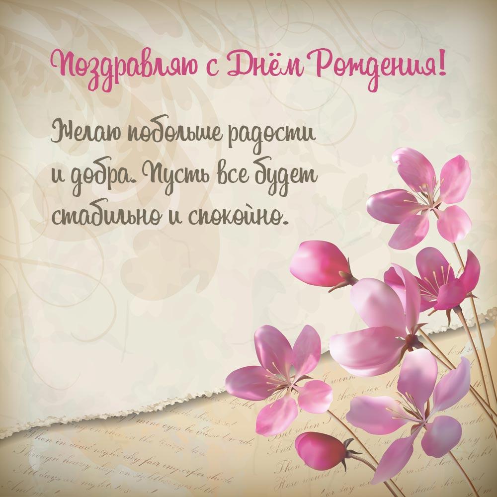 Текст поздравления с днем рождения для руководителя женщины на старой бумаге с розовыми цветами.
