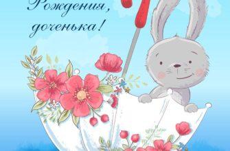 Картинка - поздравление с днем рождения ребенку девочке с игрушечным зайчиком в зонтике с цветами.