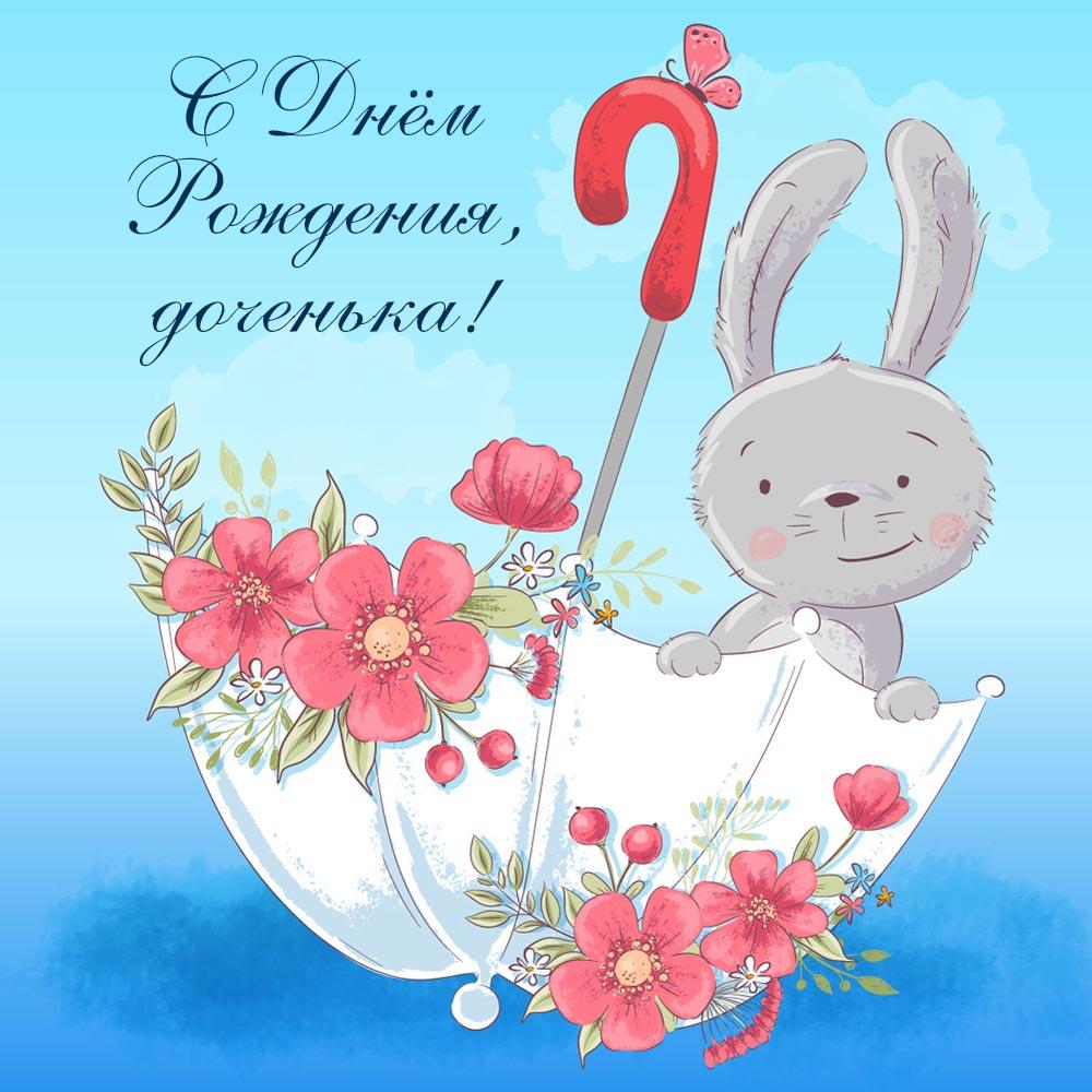 Зайчик в зонтике с красными цветами поздравляет с днем рождения!