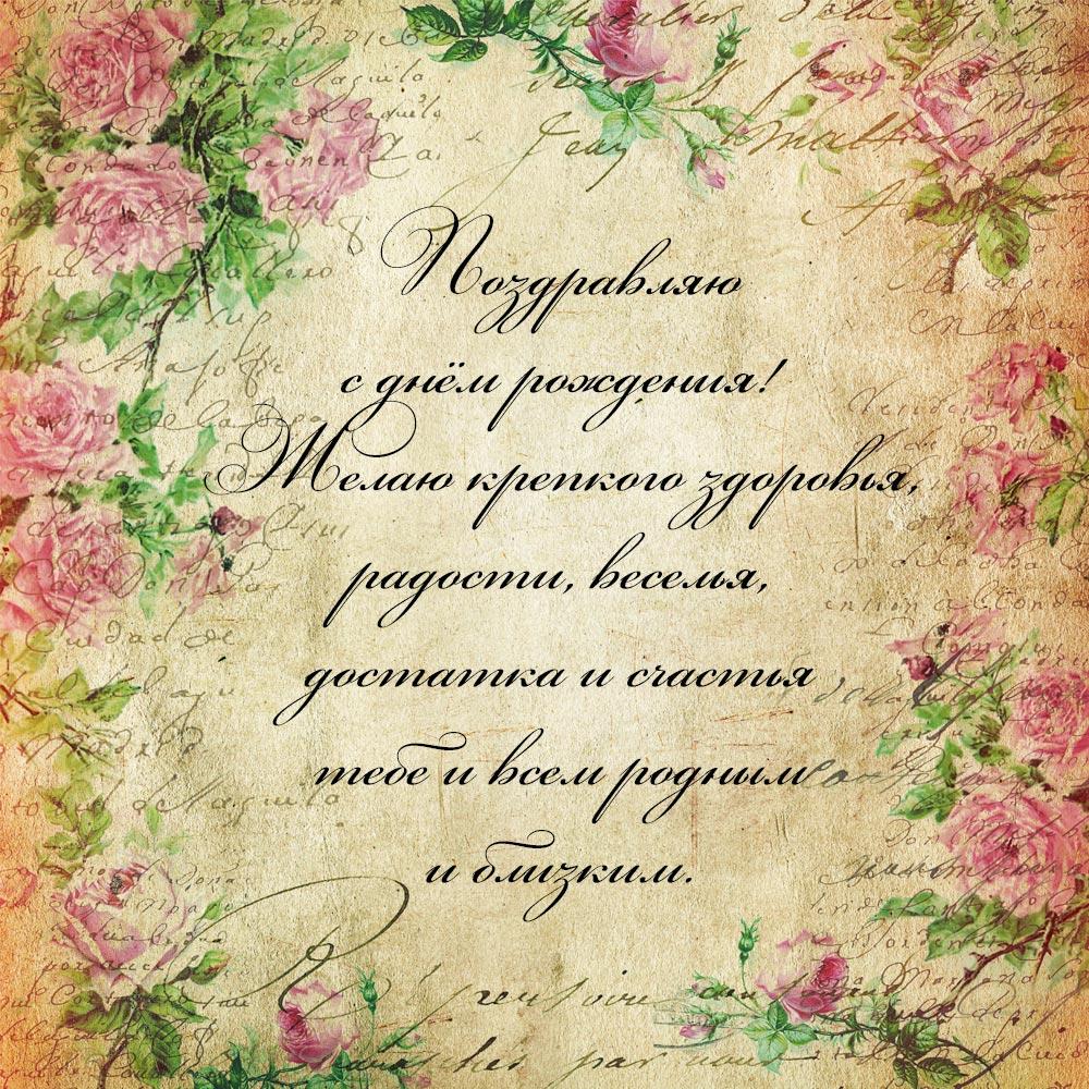 Каллиграфический текст поздравления женщине днем рождения на жёлтой бумаге с розами.