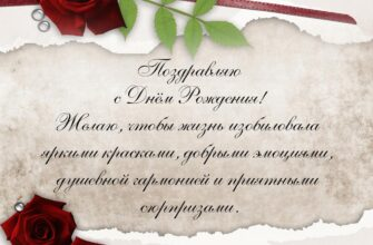 Картинка с каллиграфическим текстом поздравления женщине в день рождения на бумаге с розами.