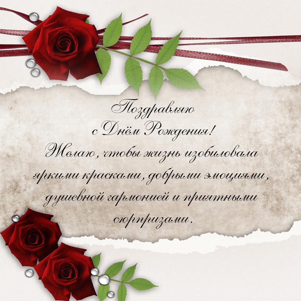 Текст поздравления на порванной бумаге с розами в день рождения.