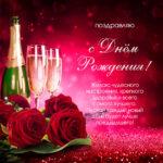 Красивое поздравление с шампанским и розами.