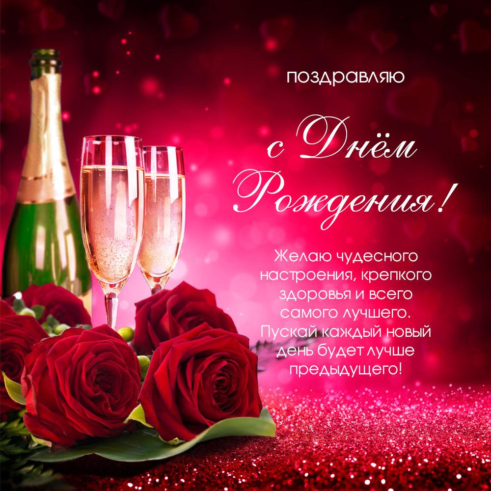 Красная картинка с текстом поздравления для женщины с днём рождения с бутылкой шампанского, розами и бокалами вина.