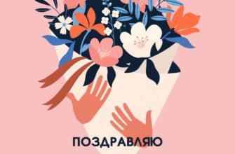 Розовая картинка с надписью поздравляю с днем рождения с букетом цветов женщине.