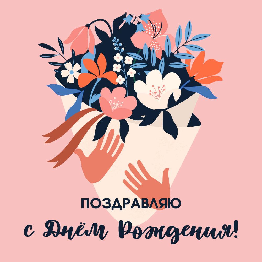 Розовая картинка с надписью поздравляю с днем рождения и букет цветов.