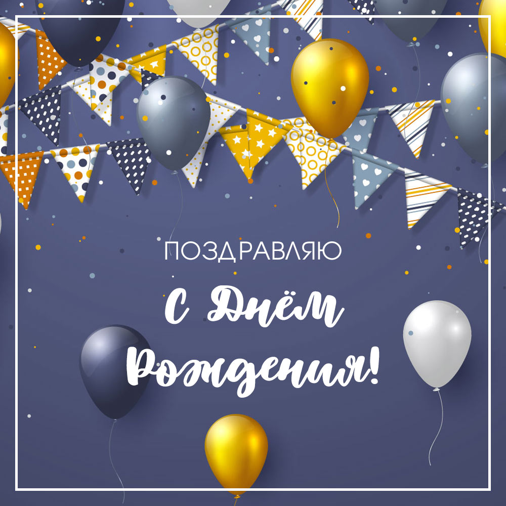 Картинка с текстом поздравляю с днём рождения на серо-синем фоне с воздушными шарами.