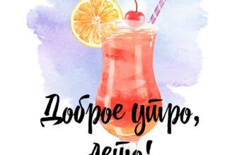 Картинка - пожелание доброе утро лето и оранжевый фруктовый коктейль в бокале с апельсином.