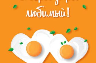 Пожелание доброе утро любимый на оранжевой картинке с яичницей сердечками.