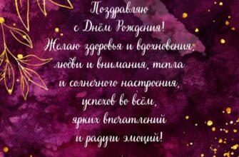 Текст пожелания на день рождения женщине на пурпурной картинке с золотым орнаментом.