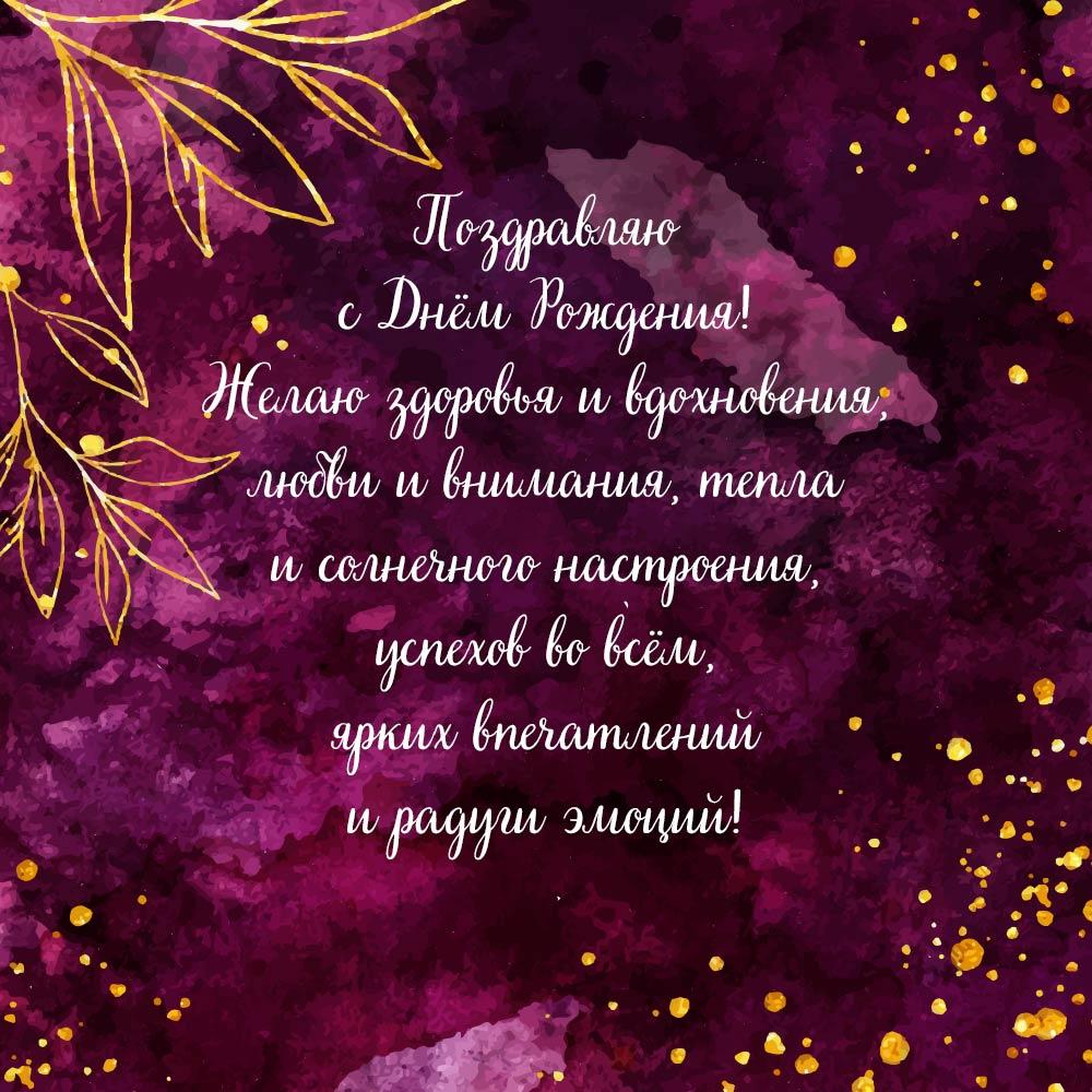 Текст пожелания на день рождения на пурпурной картинке с золотым орнаментом.