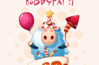 Прикольная открытка подруге с днём рождения с рисунком овечки в шляпе для праздников.