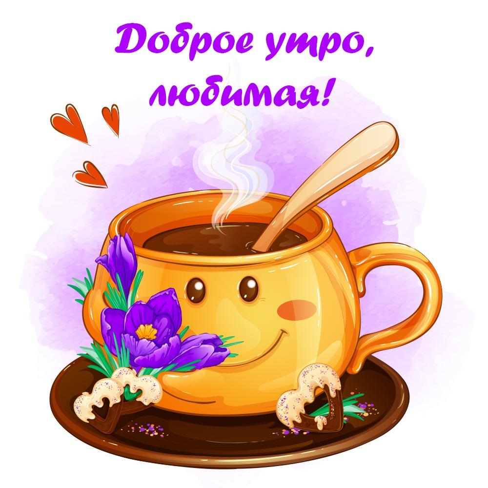 Романтическая открытка доброе утро любимая с рисунком улыбающейся кофейной чашки с ложкой.