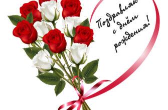 Картинка с днем рождения коллеге женщине букет красных и белых роз.