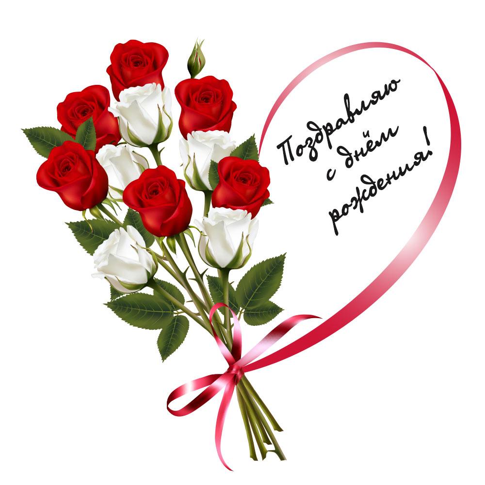 Букет из красных и белых роз и надпись поздравляю с днем рождения!