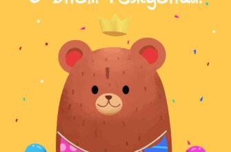 Жёлтая картинка с текстом с днем рождения мальчику с рисунком медведя.