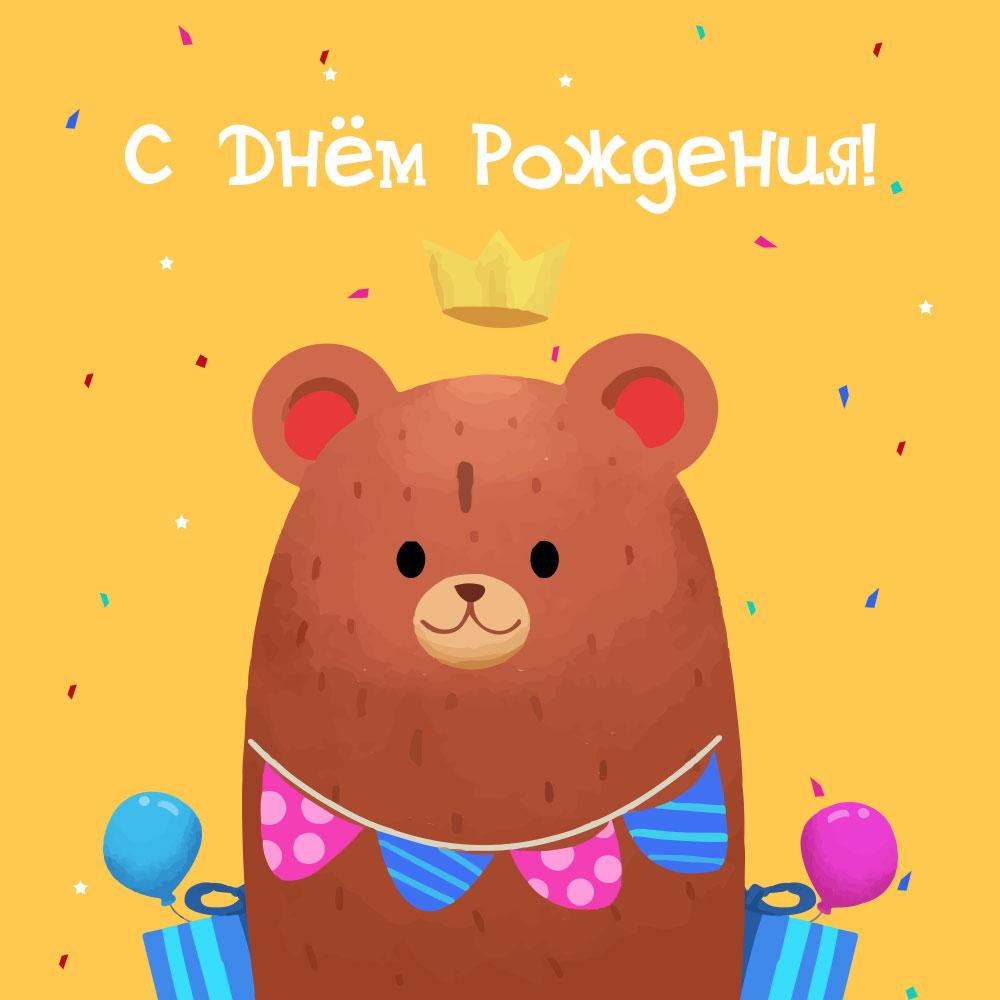 Коричневый медведь на жёлтом фоне поздравляет с днем рождения.