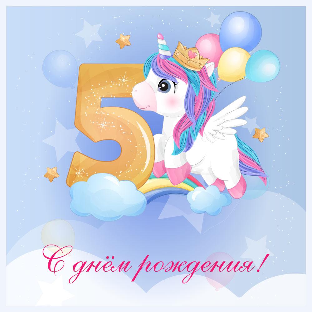 Лазурная картинка с днем рождения маленькой девочке 5 лет с единорогом и воздушными шарами.