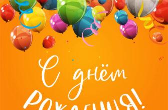 Надпись с днем рождения для мужчины на оранжевой картинке с цветными воздушными шарами.