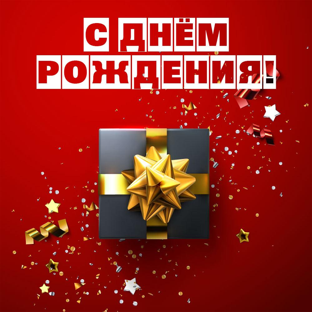 Красная картинка с текстом с днем рождения начальнику мужчине подарочная коробка с золотой лентой.