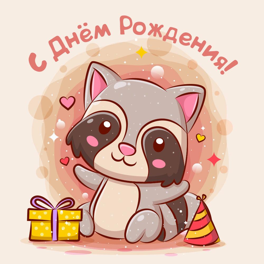Картинка для поздравления с днем рождения ребенка девочку с розовым енотом и подарком.