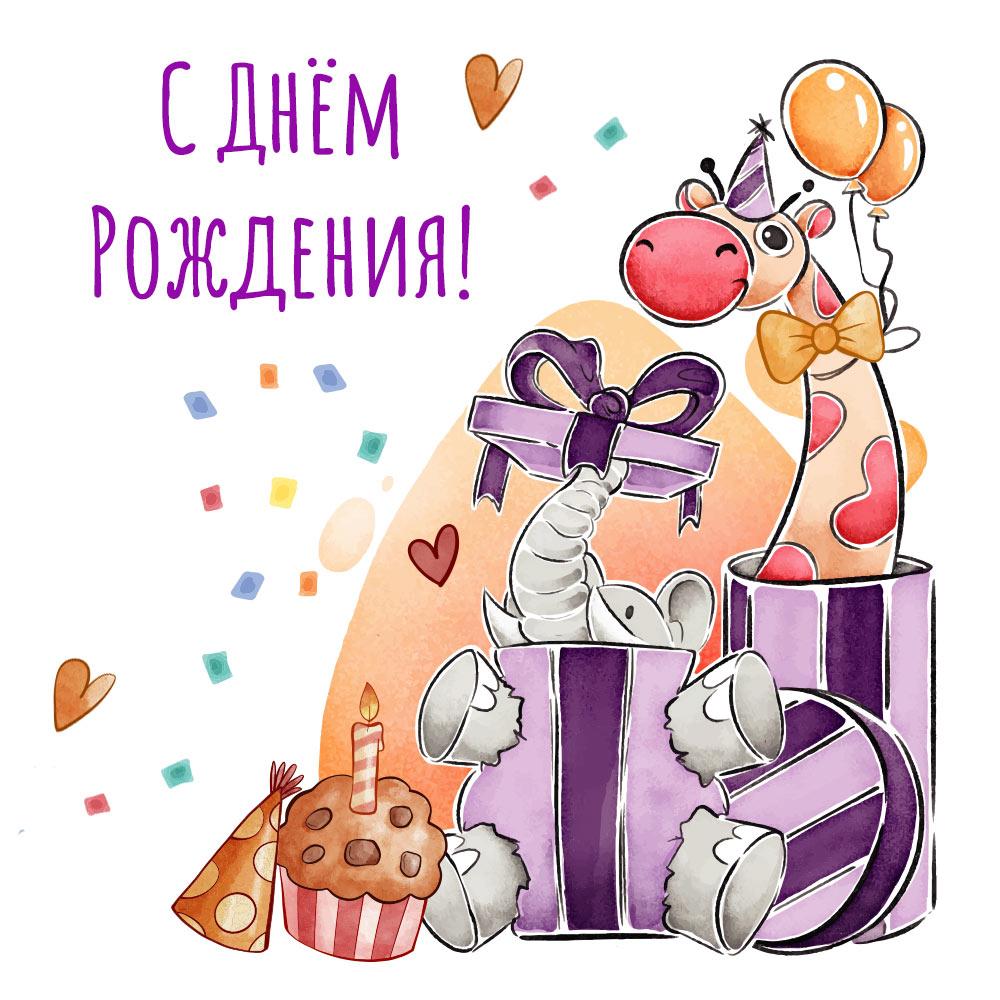 Картинка с надписью с днем рождения ребенка с рисунками жирафа, слона и кекса.
