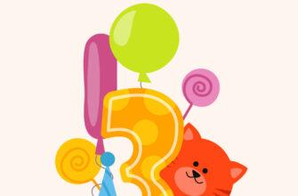 Картинка с днем рождения ребенку 3 года с рисунком кота.