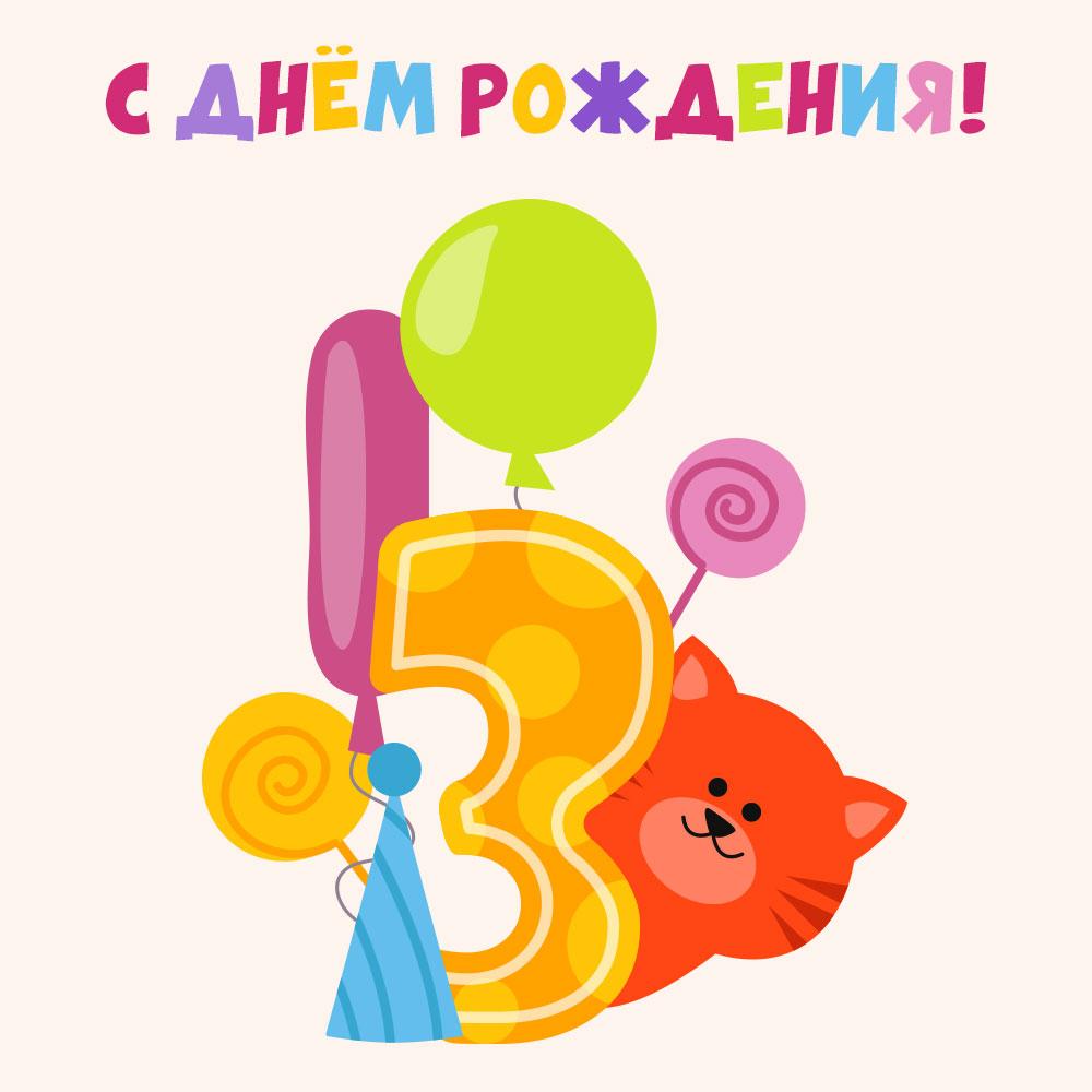 Кот с воздушным шаром и цифрой 3 поздравляет с днем рождения.