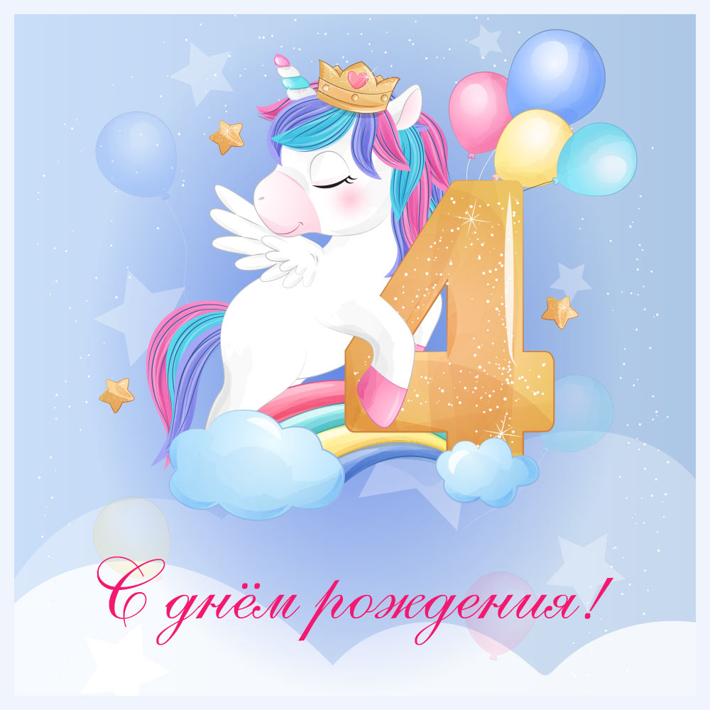 Голубая картинка с днем рождения ребенку девочке 4 года с единорогом в короне с воздушными шарами.