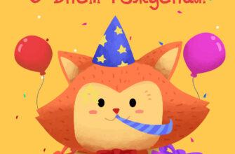Жёлтая картинка с днем рождения ребенок с лисой в шляпе для праздника.