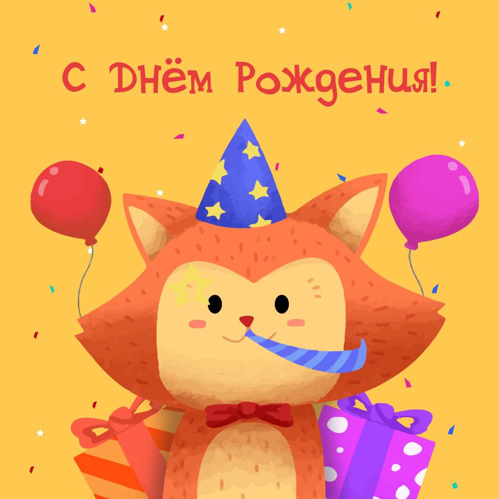 Рыжая лиса в шляпе для праздника поздравляет с днем рождения!