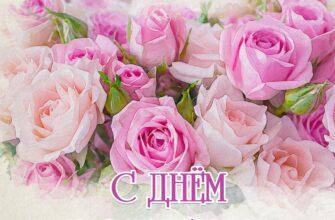 Картинка с днем рождения женщине цветы чайные розы.