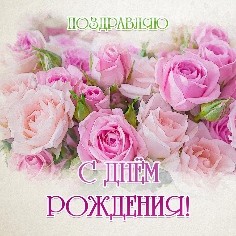 Персиковые чайные розы и надпись поздравляю с днем рождения!